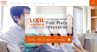 LIXILアクセラレータープログラム